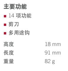 m climber 91mm 3